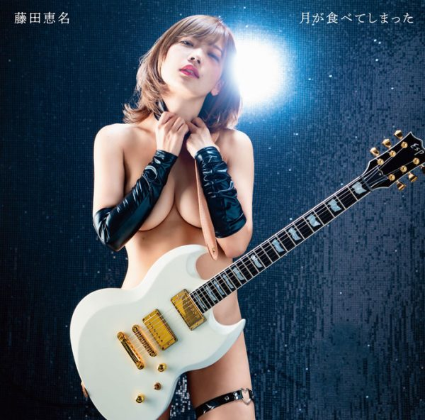 「今、一番脱げるシンガーソングライター」藤田恵名が最新CDジャケで完全に脱ぐwwwwwwwwwwwwww(エロ画像あり)
