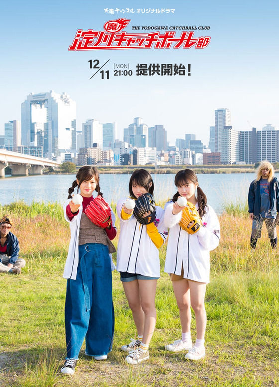 大阪チャンネルにてショートドラマ「魔!淀川キャッチボール部」放送
