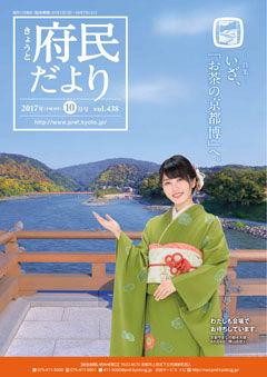 【AKB48】京都の府民だよりの表紙にゆいはん登場!京都の顔になる!【横山由依】