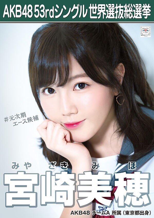 元次期エース候補 宮崎美穂さんの選挙ポスター!!!【2018年第10回AKB48 53rdシングル世界選抜総選挙】