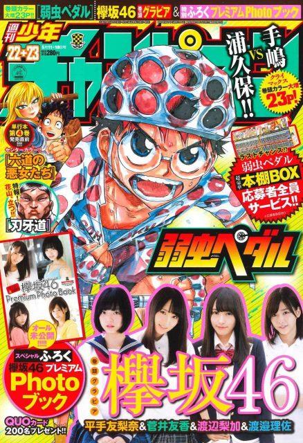 週刊少年チャンピオン No.22・23  2017年5月18日号