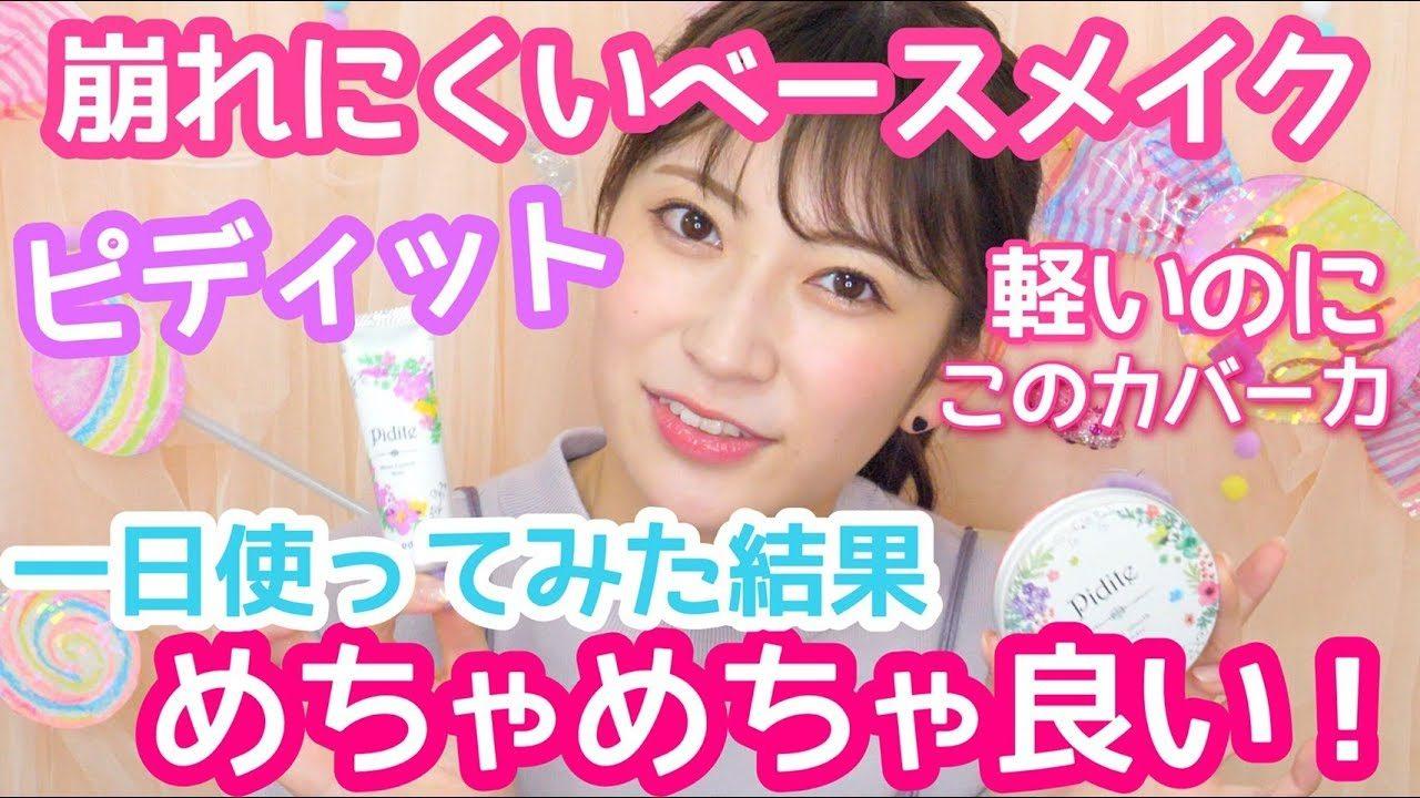 【動画】NMB48吉田朱里 * 【崩れにくいベースメイク】1日検証してみたらめちゃくちゃよかった!