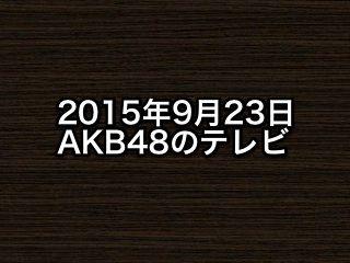 「Mステ ウルトラFES」など、2015年9月23日のAKB48関連のテレビ