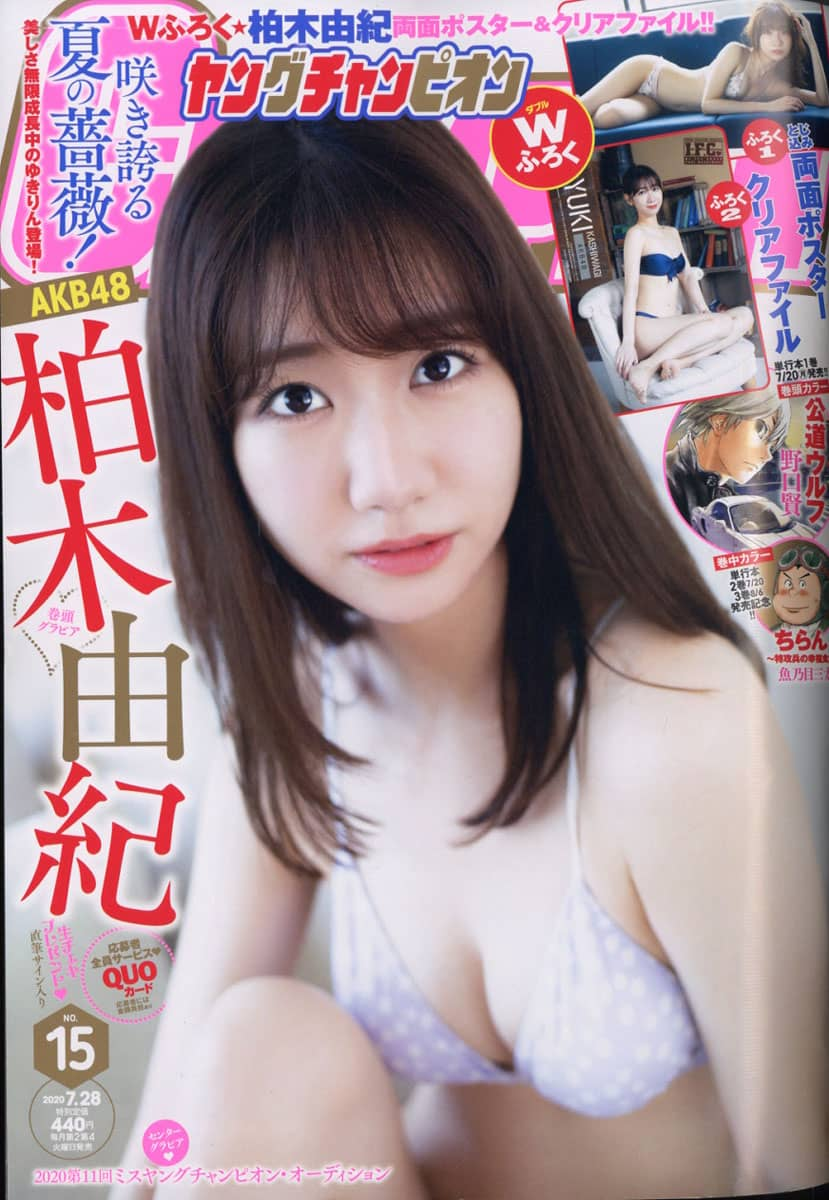 AKB48 柏木由紀、表紙&巻頭グラビア!「ヤングチャンピオン 2020年 No.15」7/14発売!