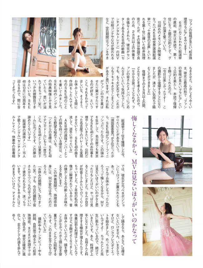 【SKE48】松井珠理奈さんが完全復帰宣言「体調はもう大丈夫。総選挙一位のパレードは絶対にやりたい」