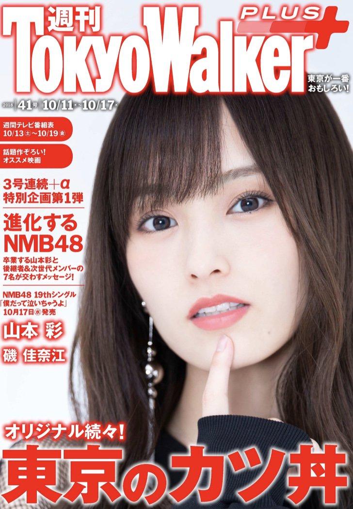 NMB48山本彩「週刊 東京ウォーカー+ 2018年 No.41」表紙&インタビュー掲載! [10/10発売]