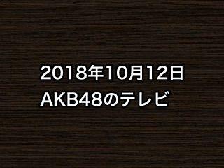 2018年10月12日のAKB48関連のテレビ