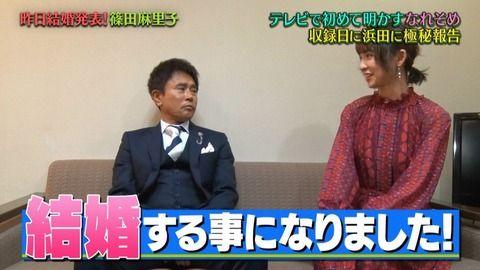 篠田麻里子さん、事前に結婚を報告したのは秋元康と浜田雅功