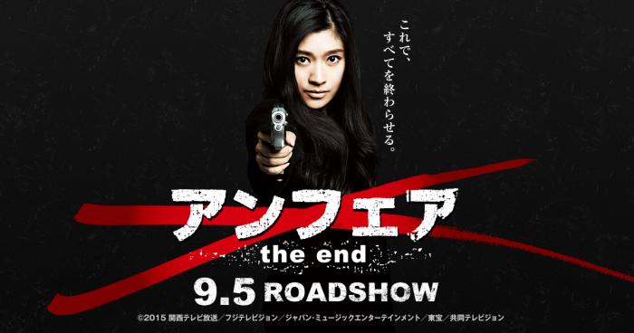 [TV] 8/31 24:35~「アンフェアな出演者マジ飲み暴露大宴会SP」出演:AKB48向井地美音