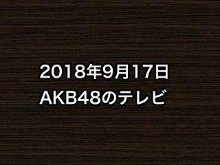 2018年9月17日のAKB48関連のテレビ
