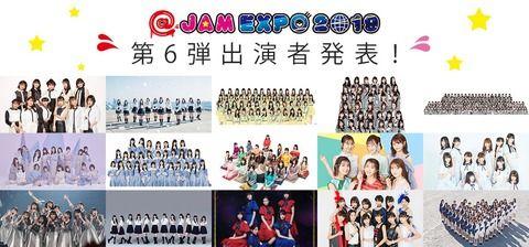 「@ JAM EXPO 2019」にHKT48や=LOVE、≠MEなどの出演発表