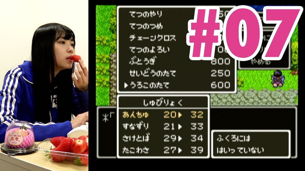 NMB48石塚朱莉のドラゴンクエスト3実況 #07<シャンパーニの塔>