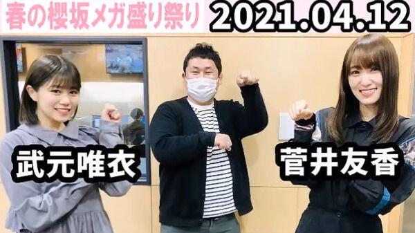 【動画】2021.04.12 レコメン! 【櫻坂46 菅井友香・武元唯衣】