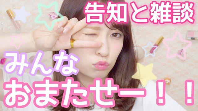 【動画】NMB48吉田朱里 * 【お待たせしました】告知と雑談〜私命かけてるんですって話〜