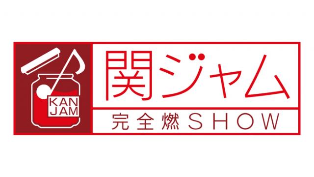 NMB48山本彩「関ジャム 完全燃SHOW」売れっ子音楽Pが選ぶ2018年上半期ベスト5発表 [7/15 23:10~]