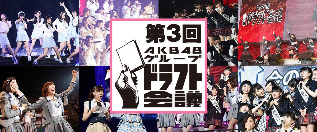 「第3回AKB48グループドラフト会議」開催決定!ファンがメンバーを指名!