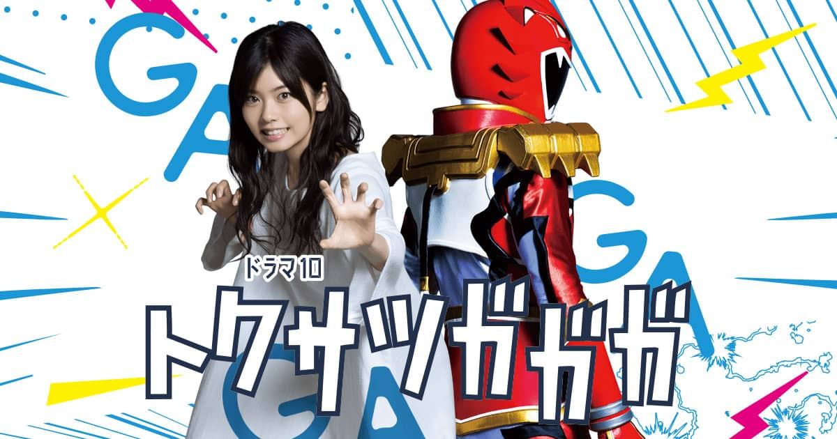 SKE48内山命 * NHK「トクサツガガガ」第6回:ハハノキモチ [2/22 22:00~]