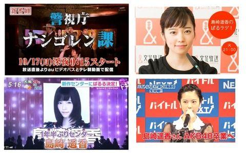 島崎遥香 10月のメディア出演・雑誌・イベント スケジュール!