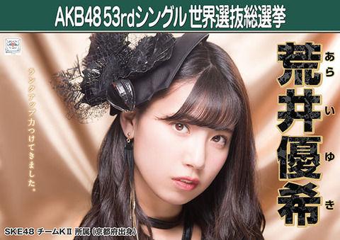"""SKE48荒井優希の選挙ポスター「衣装は去年皆さんからいただいた""""自分たちの恋に限って""""の衣装にしました!」"""