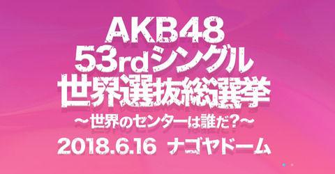 【AKB48総選挙】今年の開票イベントで起こりそうなサプライズ