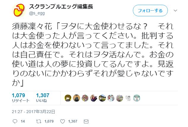 【NMB】須藤凜々花「ヲタに大金を使わせるな?それは自己責任で。それはヲタ活なんで。見返りがなくてもそれが愛じゃないですか」
