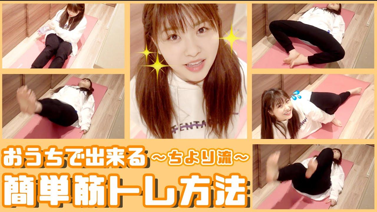 【動画】AKB48 中西智代梨「お腹、おしり、太もも私のコンプレックスに効く毎日やってる筋トレ動画!」
