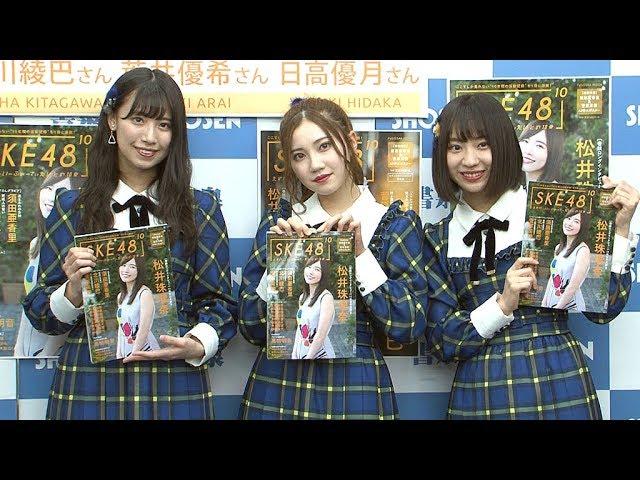 [動画] メンバー赤面!?SKE48の10周年記念本