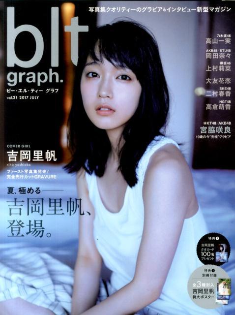 7/19発売「blt graph. vol.21」掲載:宮脇咲良(HKT48)・岡田奈々(AKB48)、二村春香(SKE48)、高倉萌香(NGT48)