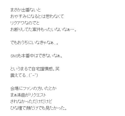 【AKB】田名部生来「まさか出番ないとおやすみになるとは思わなかった」