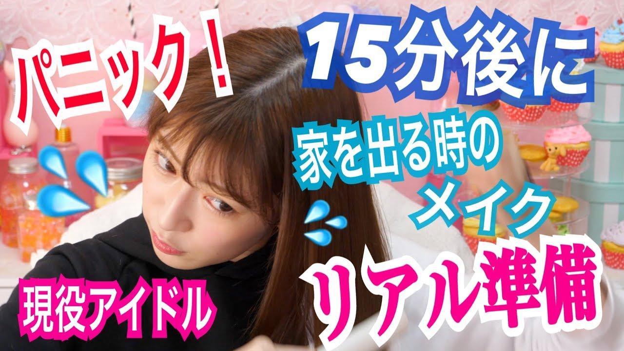 [女子力動画] 吉田朱里「【アイドルのリアル仕度】15分後に家を出ます!パニックメイク!!!」
