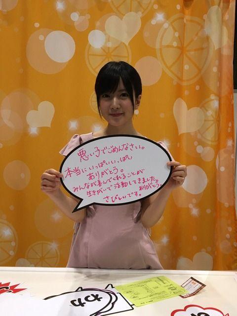 【結婚卒業】須藤りりかに対するNMBメンバーの反応がヤバい・・・
