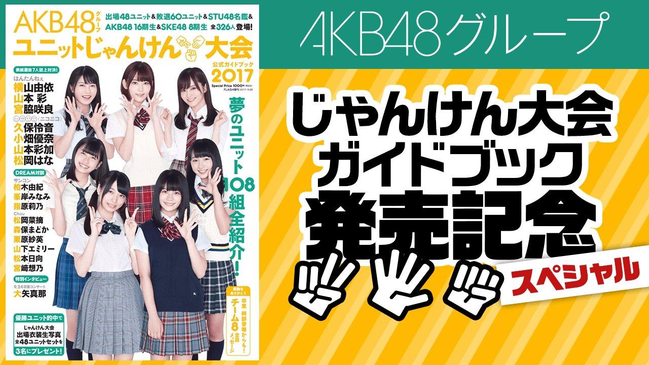 「AKB48グループじゃんけん大会ガイドブック発売記念SP」SHOWROOM配信決定!(9/10 17:00〜)