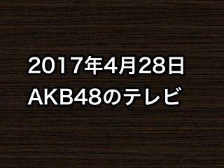 2017年4月28日のAKB48関連のテレビ