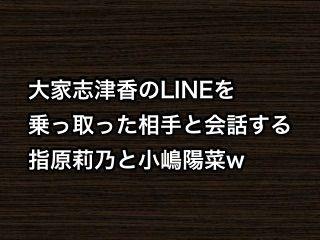 大家志津香のLINEを乗っ取った相手と会話する指原莉乃と小嶋陽菜w