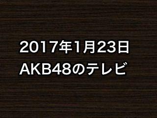 「Momm!!」など、2017年1月23日のAKB48関連のテレビ