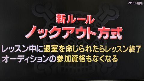 【悲報】ネ申TVのゆきりん公演合宿、無慈悲なノックアウト方式でメンバー脱落・・・ゆきりん号泣!