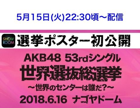 AKB48 53rd 世界選抜総選挙ポスター SR生配信にて初公開!【5/15 今夜 22:30頃 開始予定】