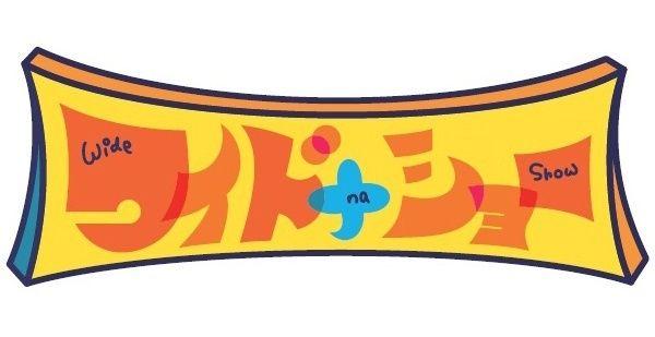 12/17 10:00〜「ワイドナショー」ゲスト:指原莉乃・みうらじゅん・三浦瑠麗