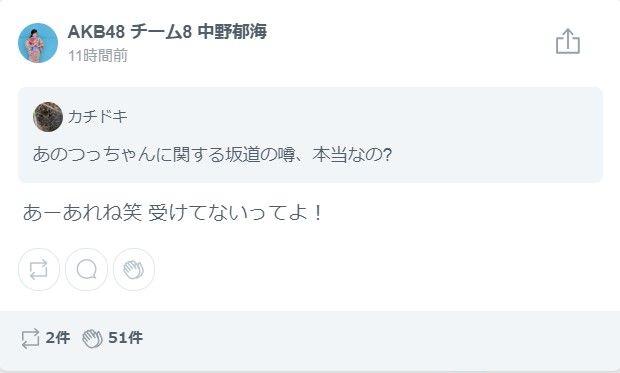 【朗報】元AKB48早坂つむぎが坂道合同オーディション受験の噂を中野郁海が公式に否定する!!【チーム8つっちゃん・いくみん】
