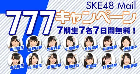 SKE48 Mail 777キャンペーン実施決定!