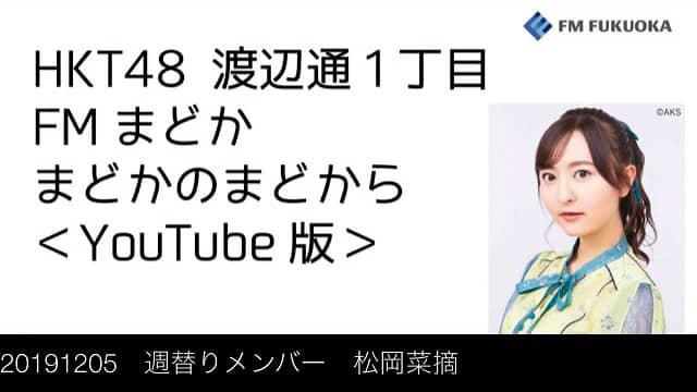 森保まどか&松岡菜摘「HKT48 渡辺通1丁目 FMまどか まどかのまどから YouTube版」【12/5放送分】