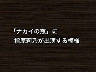 7月25日「ナカイの窓」に指原莉乃が出演か?