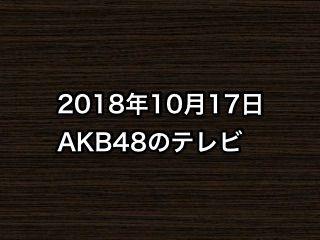 「今夜くらべてみました」など、2018年10月17日のAKB48関連のテレビ