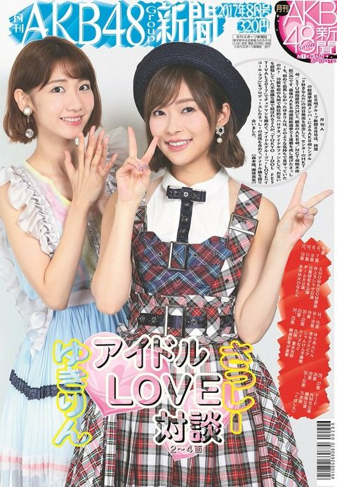AKB48新聞、表紙は指原莉乃と柏木由紀のスペシャル対談