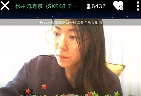 松井珠理奈 showroomにハマり過ぎ問題wwwww