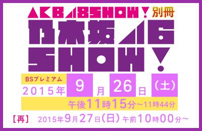 [TV][再] 9/26 23:15~「AKB48SHOW!」#79:乃木坂46SHOW!
