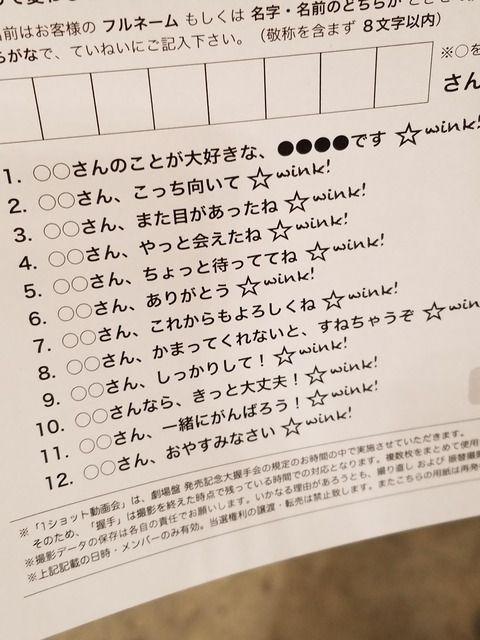 【AKB48 大握手会】1ショット動画会のコメントセンスがひどい・・・