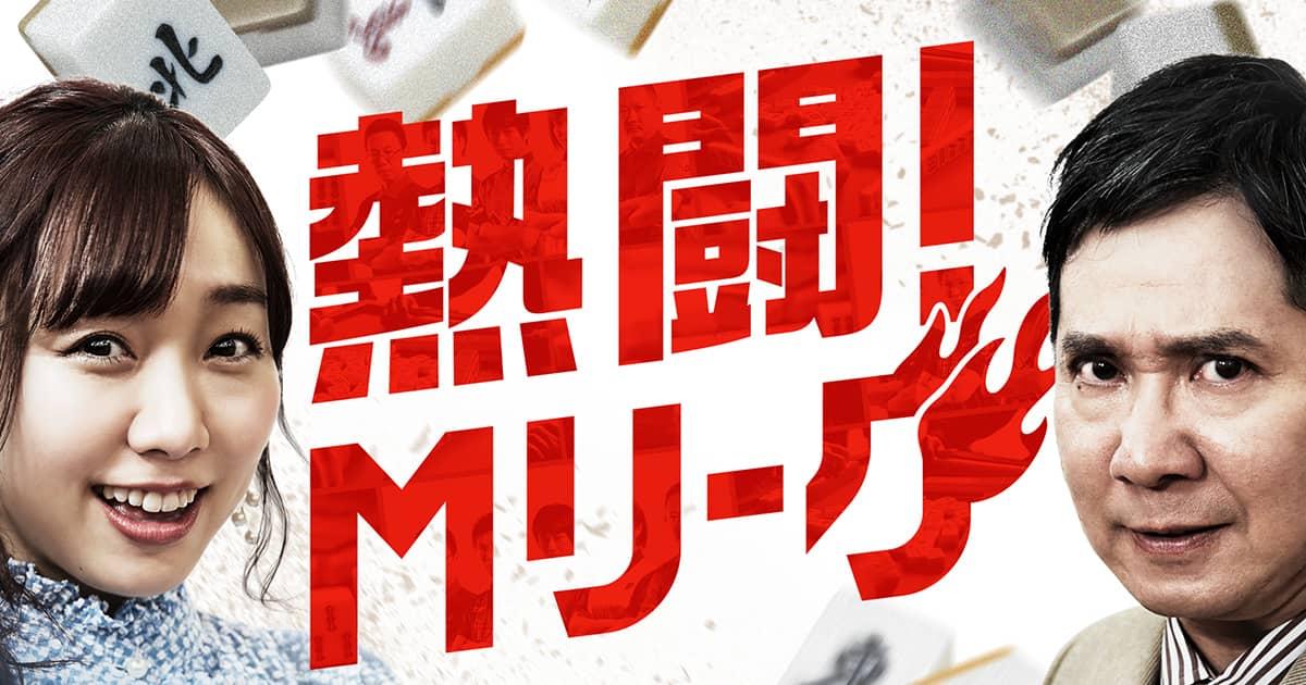 SKE48 須田亜香里出演「熱闘!Mリーグ」#94:2021年Mリーグ初め