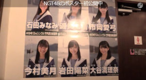 【STU48】STUの選挙ポスターが酷い……全員同じ・ほぼ公式写真