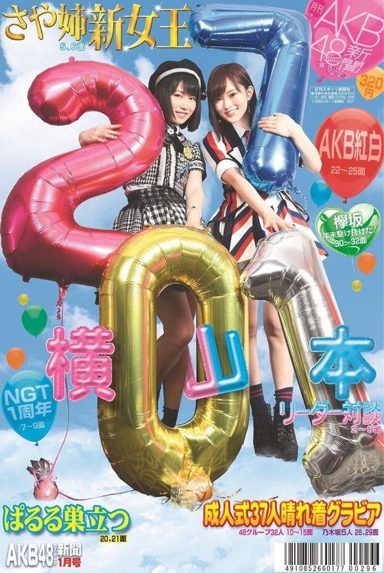【AKB48新聞】 さや姉新女王